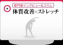 体質改善×ストレッチ