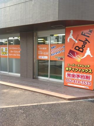 スーパーストレッチ ボディフィックス 名古屋スタジオ