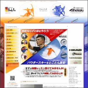 スーパーストレッチ ボディフィックス 札幌スタジオ
