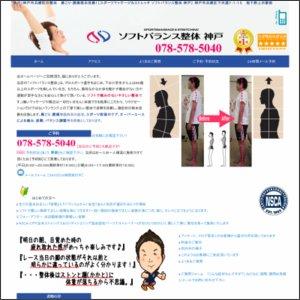スポーツマッサージ&ストレッチ  ソフトバランス整体 神戸