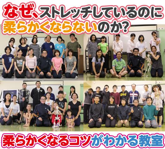 渋谷柔軟ストレッチクラブ
