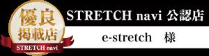 一覧【e-stretch様】専門店エンブレム