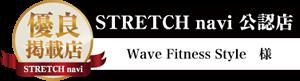 一覧【Wave-Fitness-Style様】専門店エンブレム