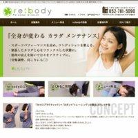名古屋市本山のre:body(リ:ボディ)