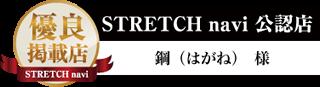 【鋼様】専門店エンブレム