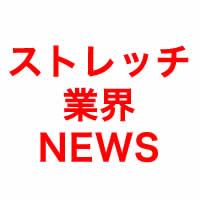 ストレッチ業界NEWS