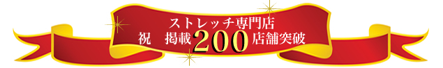ストナビ祝200