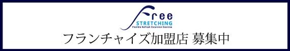 フリーストレッチング FCバナー