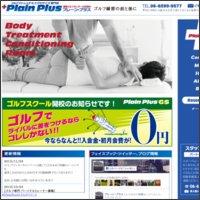ゴルフストレッチ&エクササイズ専門店 Plain Plus(プレーン・プラス)