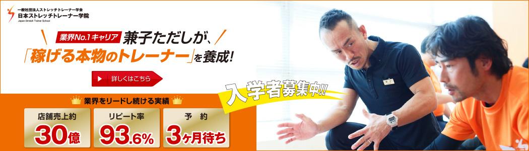 日本ストレッチトレーナー学院