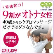 ストレッチベース笹塚店バナー