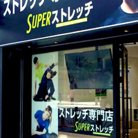 ストレッチ専門店SUPERストレッチ 銀座店