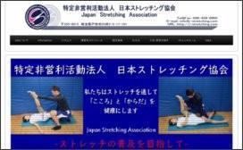 日本ストレッチング協会