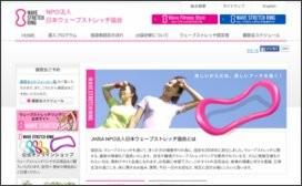 日本ウェーブストレッチ協会