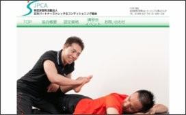 日本パートナーストレッチ&コンディショニング協会