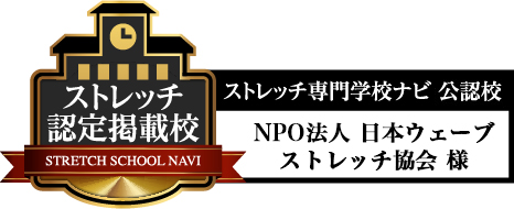 NPO法人 日本ウェーブ ストレッチ協会様 認定エンブレム