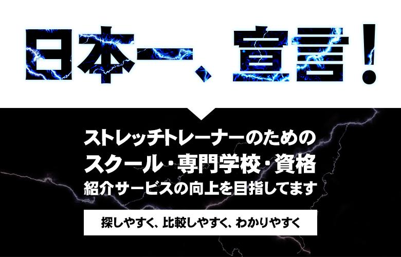 日本一宣言