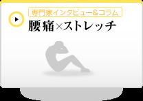 腰痛×ストレッチ