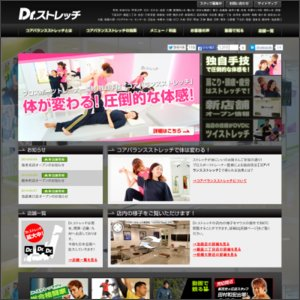 Dr.ストレッチ 新百合ヶ丘店