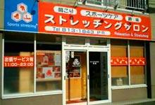 ストレッチングサロン 平岸本店