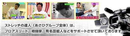 ストレッチの達人 大阪心斎橋店