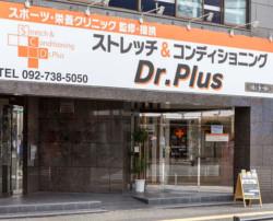Dr.Plus(ドクタープラス)福岡店