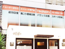 トレーナーズ