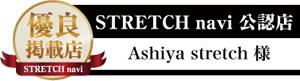一覧【Ashiya-stretch様】専門店エンブレム