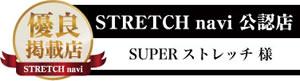 【SUPERストレッチ様】専門店エンブレム