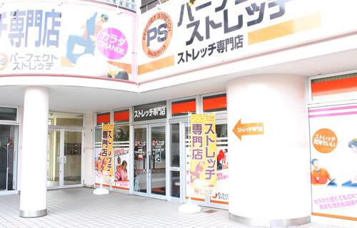 パーフェクトストレッチ富山本店