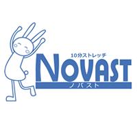 全身ストレッチNovast(ノバスト)
