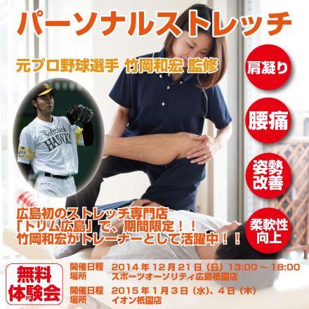 パーソナルストレッチ&トレーニングスタジオ トリム広島