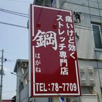 ストレッチ専門店 鋼(はがね)