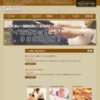 Baan・Rak(バーンラック)人形町店