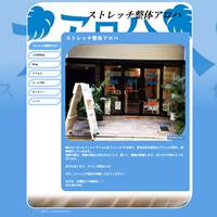 ストレッチ整体アロハ 京都三条会商店街店