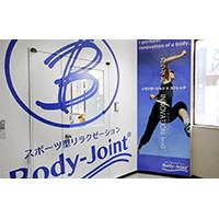 Body-Joint(ボディジョイント)愛媛県松山