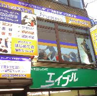"""""""はじめてのストレッチ""""なら ストレチックス新大塚店"""