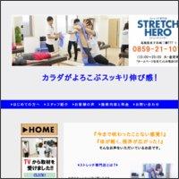 STRETCH HERO(ストレッチヒーロー)
