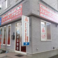 ストレッチングサロン 函館店