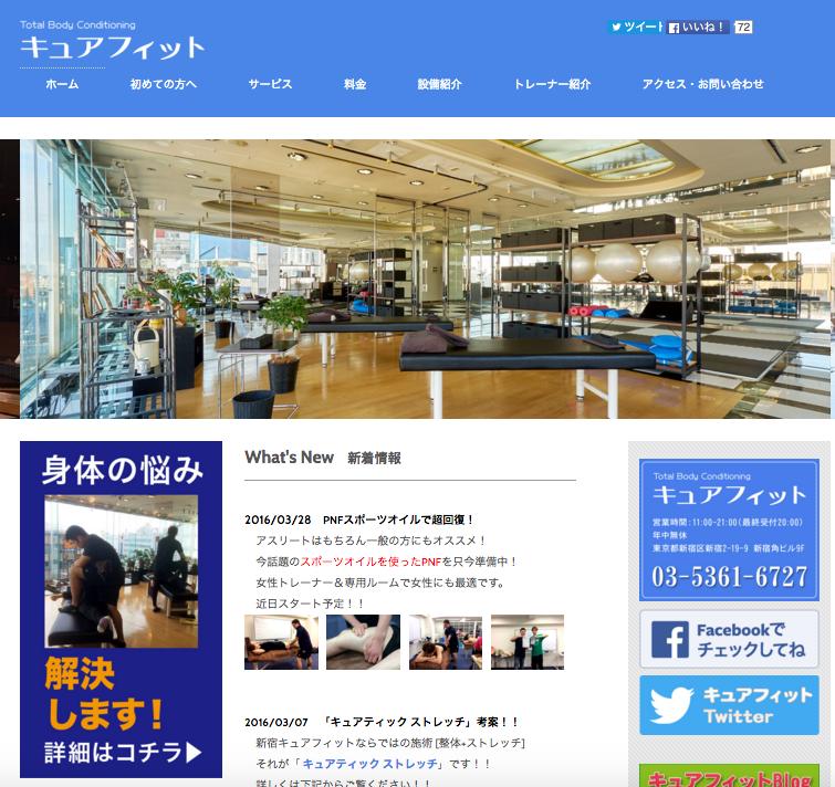 キュアフィット新宿店
