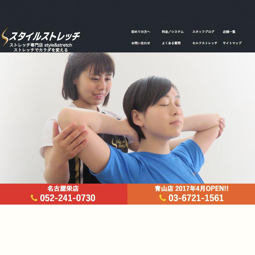 style&stretch(スタイルアンドストレッチ)栄店