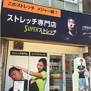 ストレッチ専門店SUPERストレッチ 福島店