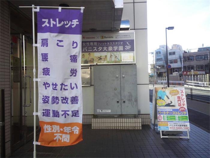 """""""はじめてのストレッチ""""なら ストレチックス バニスタ大泉学園店"""