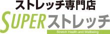 ストレッチ専門店SUPERストレッチ 梅田店