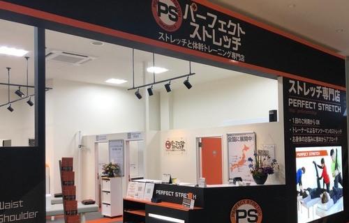 パーフェクトストレッチ富山ファボーレ店